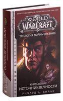World of Warcraft. Трилогия Войны Древних. Книга первая. Источник Вечности