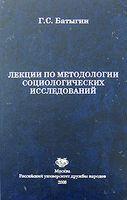 Лекции по методологии социологических исследований