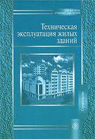 Техническая эксплуатация жилых зданий