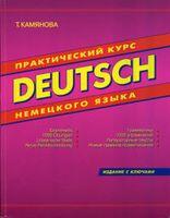 DEUTSCH. Универсальный практический курс немецкого языка