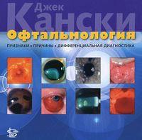 Офтальмология. Признаки, причины, дифференциальная диагностика