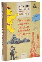 Архив Мурзилки. Том 1. История страны глазами детского журнала. 1924-1954