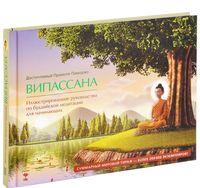 Випассана. Иллюстрированное руководство по буддийской медитации для начинающих