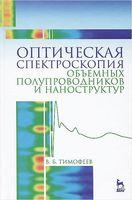 Оптическая спектроскопия объемных полупроводников и наноструктур