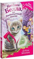 Котенок Белла, или Любопытный носик