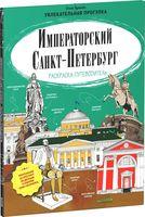 Императорский Санкт-Петербург. Раскраска-путеводитель