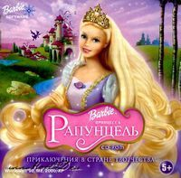 Barbie: ��������� ���������