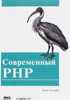 Современный PHP. Новые возможности и передовой опыт