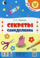 Секреты Самоделкина. Для детей 4-5 лет
