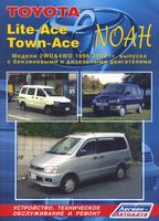 Toyota Lite-Ace / Town-Ace (Model-F, Master-Ace, Master-Ace Surf) 1985-1996 гг. Устройство, техническое обслуживание и ремонт