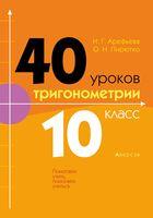 40 уроков тригонометрии. 10 класс