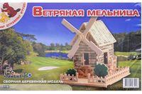 """Сборная деревянная модель """"Ветряная мельница малая"""""""