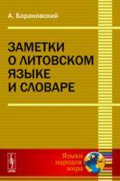 Заметки о литовском языке и словаре