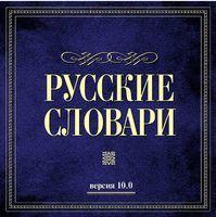 Русские словари. Версия 10.0