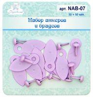 Набор брадсов и анкеров (10 шт.; арт. NAB-07)