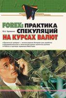 Forex: практика спекуляций на курсах валют