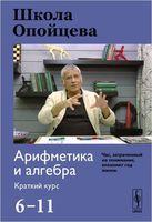 Школа Опойцева. Арифметика и алгебра. Краткий курс 6-11 (м)