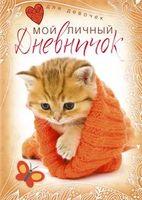 """Мой личный дневничок """"Котенок в красной шапочке"""""""