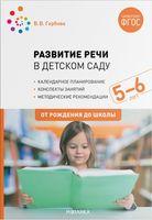 Развитие речи в детском саду. 5-6 лет. Конспекты занятий