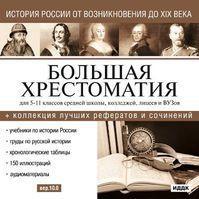 Большая хрестоматия. История России от возникновения до XIX века