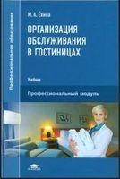 Организация обслуживания в гостиницах