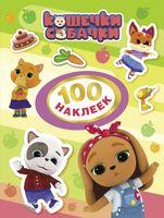 Кошечки-собачки. 100 наклеек (зелёная)