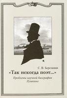 """""""Так некогда поэт..."""" Проблемы научной биографии Пушкина"""