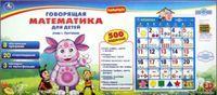 """Интерактивный плакат """"Математика для детей. Учим с Лунтиком"""""""