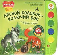 Лесной колобок-колючий бок и другие сказки. Книжка-игрушка