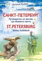 Санкт-Петербург. Путеводитель по местам, где сбываются мечты