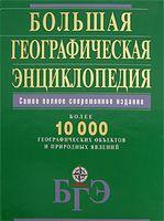Большая географическая энциклопедия