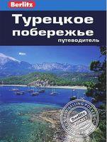 Турецкое побережье. Путеводитель