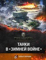World of Tanks: Танки в Зимней Войне