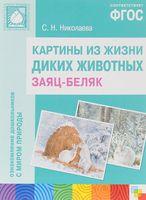 Заяц-беляк. Картины из жизни диких животных