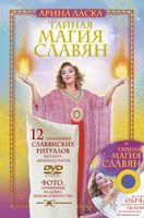 Тайная магия славян. 12 сильнейших славянских ритуалов на удачу, деньги и счастье (+ DVD)