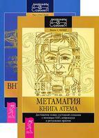Внутренние пути во Вселенную. Метамагия (комплект из 2-х книг)