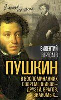 Пушкин в воспоминаниях современников - друзей, врагов, знакомых...