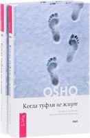 Когда туфли не жмут (комплект из 2-х одинаковых книг)