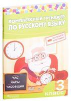 Комплексный тренажёр по русскому языку. 3 класс
