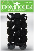 Помпоны плюшевые (15 шт.; 35 мм; черные)