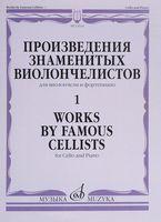 Произведения знаменитых виолончелистов - 1. Для виолончели и фортепиано