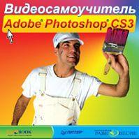 Видеосамоучитель. Adobe PhotoshopCS3