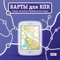 Карты для КПК. Северо-Западный Федеральный округ