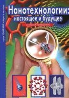 Нанотехнологии. Настоящее и будущее