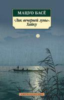 """""""Лик вечерней луны"""". Хайку (м)"""