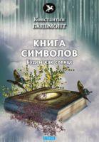 Книга символов