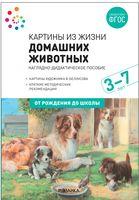 Наглядное пособие. Картины из жизни домашних животных. 3-7 лет