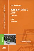 Компьютерные сети. Сети ЭВМ (В 2-х томах. Том 2)