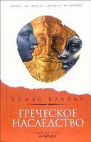 Греческое наследство. Чем цивилизация Запада обязана эллинам?