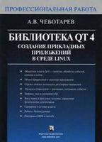 Библиотека Qt 4. Создание прикладных приложений в среде Linuх. Профессиональная работа